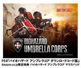 Thumbnail 12 for Biohazard Umbrella Corps - Limited Edition (incl. Download Code, Booklet, OST & Mousepad)