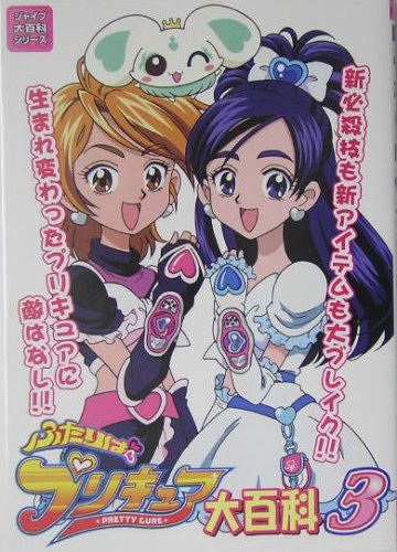 Image 1 for Futari Wa Pretty Cure Encyclopedia Book