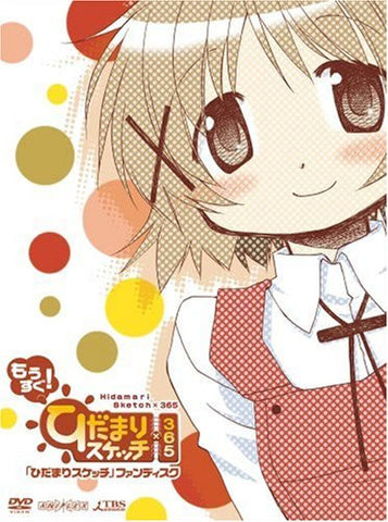 Image for Hidamari Sketch Fan Disc Mo Sugu! Hidamari Sketch x 365 [Limited Edition]