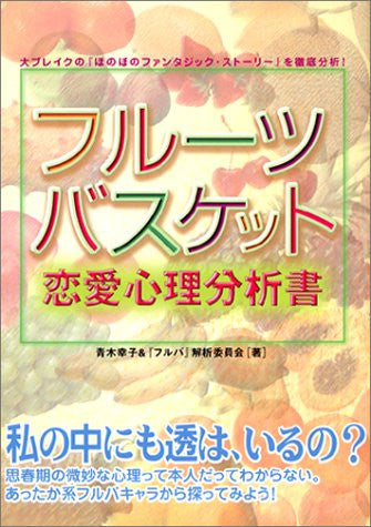 Image 1 for Fruit Basket Psychological Examination Book