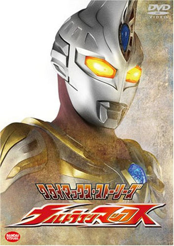 Image for Climax Stories Ultraman Max