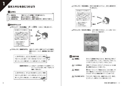 Image 3 for Examination For Japanese University Admission For International Students (Eju) Reading 100