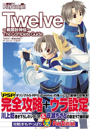 Image 1 for Twelve Sengoku Fushinden The Complete Guide Book Dengeki Play Station / Ps
