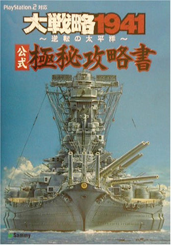 Image for Daisenryaku 1941 Official Top Secret Document Strategy Guide Book / Ps2