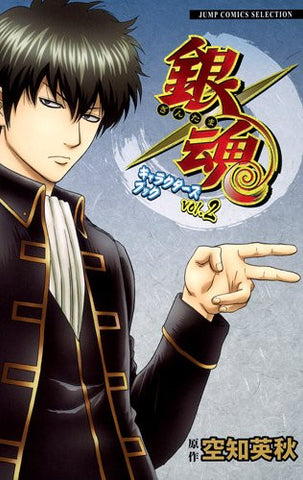 Image for Gintama Character's Book #2