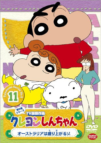 Image 2 for Crayon Shin Chan The TV Series - The 5th Season 11 Australia Wa Moriagaruzo