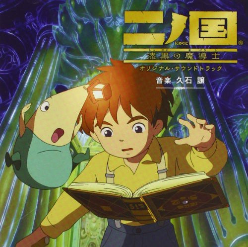 Image 1 for Ni no Kuni: Shikkoku no Madoushi Original Soundtrack