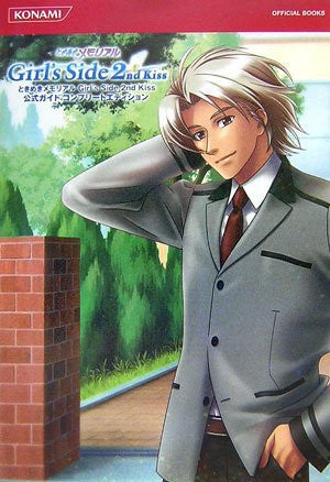 Image for Tokimeki Memorial Girl's Side 2nd Kiss Strategy Guide Book / Ps2