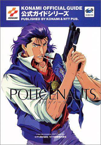 Policenauts Official Guide Book / Ss