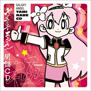 Image 1 for GALAXY ANGEL YAMINABE CD KIWAMI