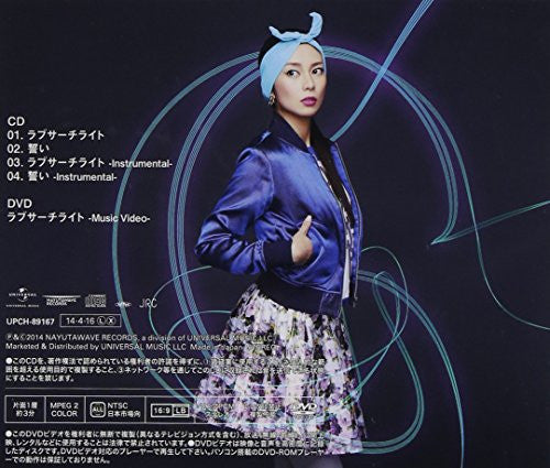 Image 2 for Love Searchlight / Kou Shibasaki [Limited Edition]