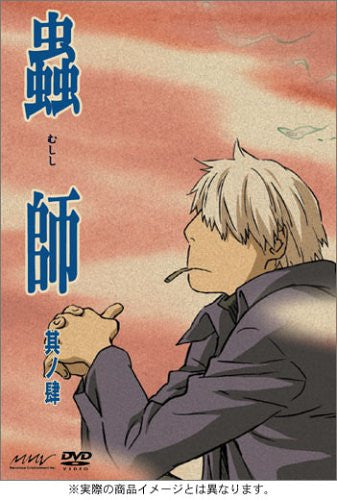 Image 1 for Mushishi Vol.4