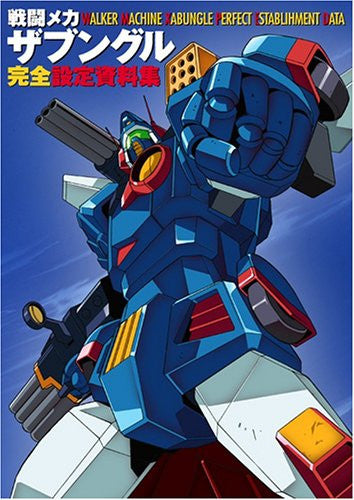 Image 1 for Combat Mecha Xabungle Complete Analytics Illustration Art Book