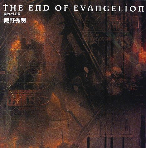 Image 1 for Hideaki Anno The End Of Evangelion Boku To Iu Kigou Art Book