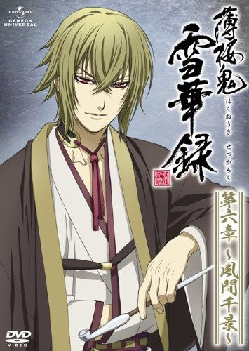 Image 2 for Hakuoki Sekkaroku Chapter 6 - Chikage Kazama [Limited Edition]