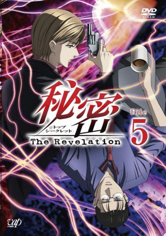 Image for Top Secret - The Revelation File 5 [DVD+CD]