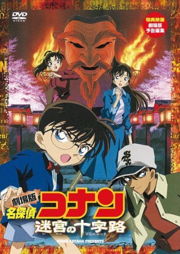 Image 1 for Case Closed / Detective Conan: Crossroad In The Ancient Capital