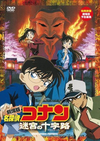 Image for Case Closed / Detective Conan: Crossroad In The Ancient Capital