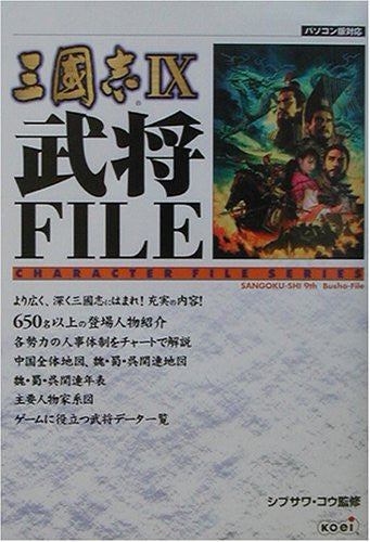 Image 1 for Records Of The Three Kingdoms Sangokushi 9 Military Commander File Book