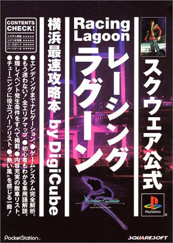Racing Lagoon Yokohama Fastest Strategy Guide Book / Ps