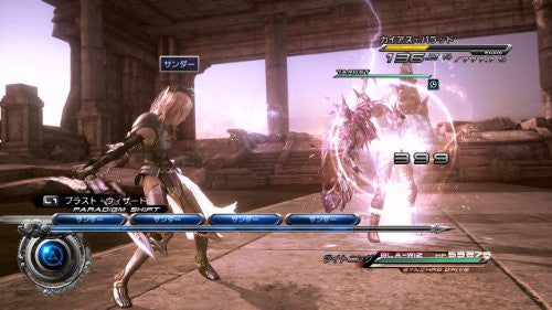 Image 13 for Final Fantasy XIII-2 Digital Contents Selection