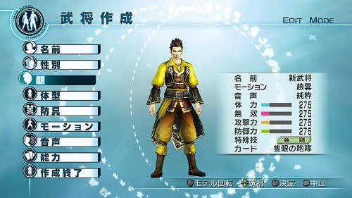 Shin Sangoku Musou 5 Empires (PlayStation3 the Best)