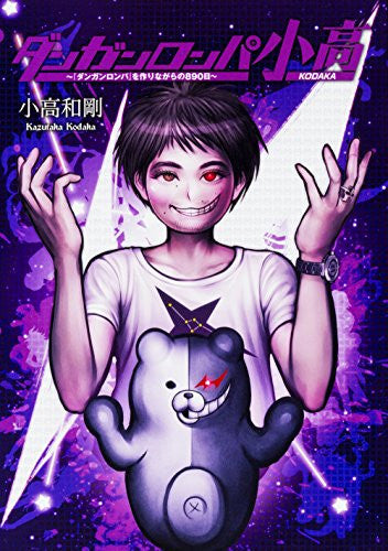 "Image 1 for Danganronpa Kodaka ~ 860 days for ""Danganronpa"""