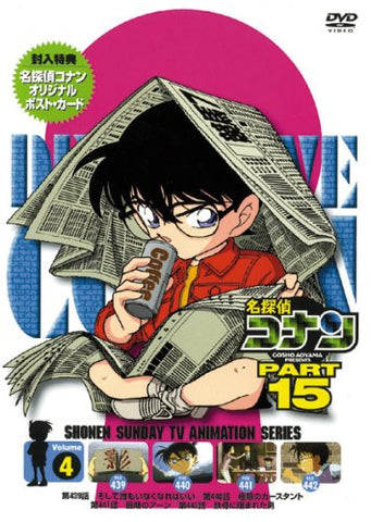 Image for Detective Conan Part.15 Vol.4