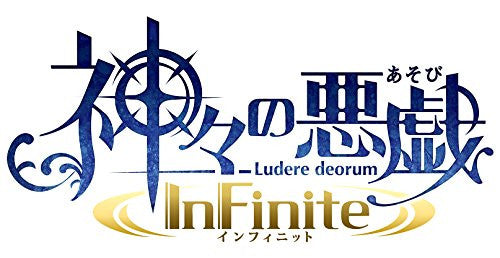Image 1 for Kamigami no Asobi: Ludere Deorum Infinte [Limited Edition]