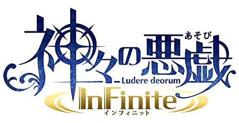 Image for Kamigami no Asobi: Ludere Deorum Infinte [Limited Edition]