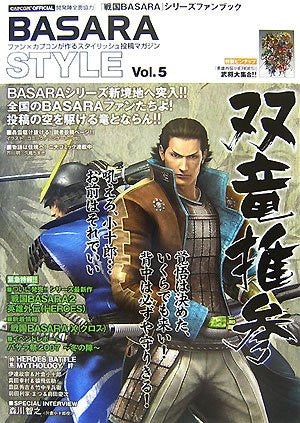 Image 1 for Basara Style Vol.5