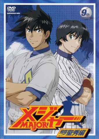 Image for Major - Hisho! Seisyu Hen 9th.Inning