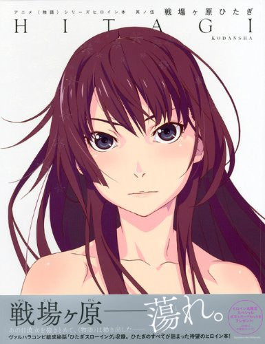 Image 3 for Hitagi   Art Book