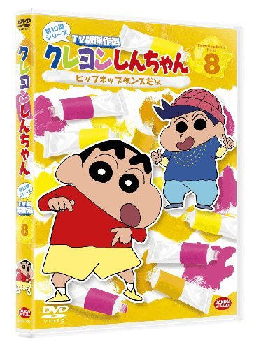 Image 2 for Crayon Shinchan Tv Ban Kessaku Sen Dai 10 Ki Series 8 Hip Hop Dance Dazo
