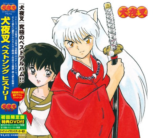 Image 1 for Inuyasha Best Song History [Limited Edition]
