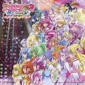Image 1 for Eiga Precure All Stars NewStage2 Kokoro no Tomodachi Original Soundtrack