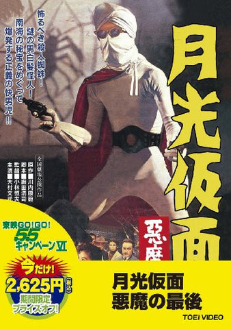 Image for Moonlight Mask / Gekko Kamen Akuma No Saigo