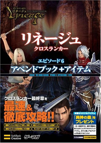 Image 2 for Lineage Cross Ranker Episode 6 Append Book + Items Book / Online Game
