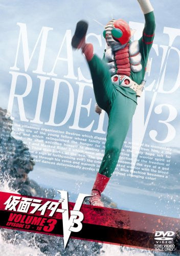 Image 1 for Kamen Rider V3 Vol.3