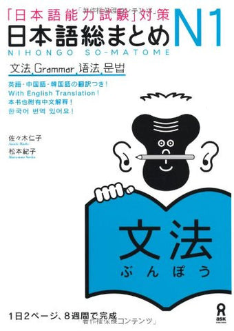 Image for Nihongo So Matome (For Jlpt) N1 Grammar (With English, Chinese And Korean Translation)