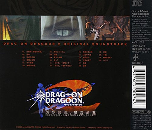 Image 2 for DRAG-ON DRAGOON 2 ORIGINAL SOUNDTRACK