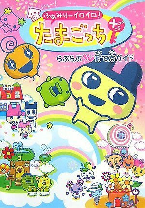 Image 1 for Family Iroiro! Tamagotchi Plus   Lovelove Bring Up Guide Book