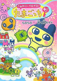 Thumbnail 1 for Family Iroiro! Tamagotchi Plus   Lovelove Bring Up Guide Book