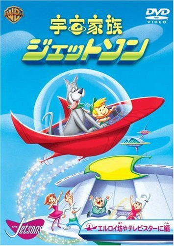 The Jetsons: The Flying Suit