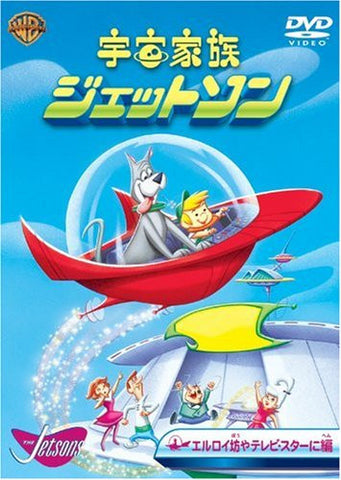 Image for The Jetsons: The Flying Suit