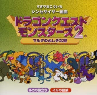 Image for Synthesizer Suite Dragon Quest Monsters II + Original Game Music