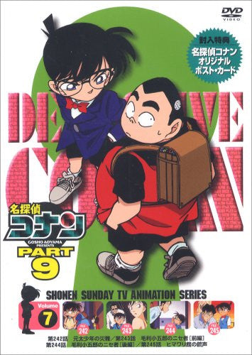 Image 1 for Detective Conan Part.9 Vol.7