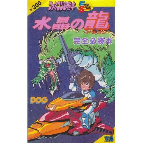 Image for Suishou No Dragon Perfect Strategy Guide Book / Nes