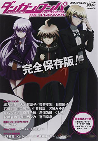 Image for Danganronpa: Trigger Happy Havoc The Animation
