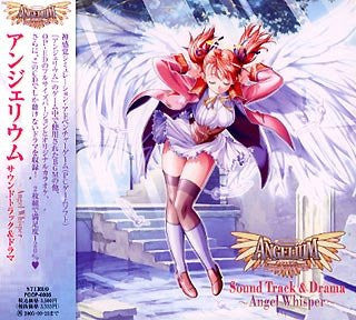 Image for Angelium Sound Track & Drama ~Angel Whisper~